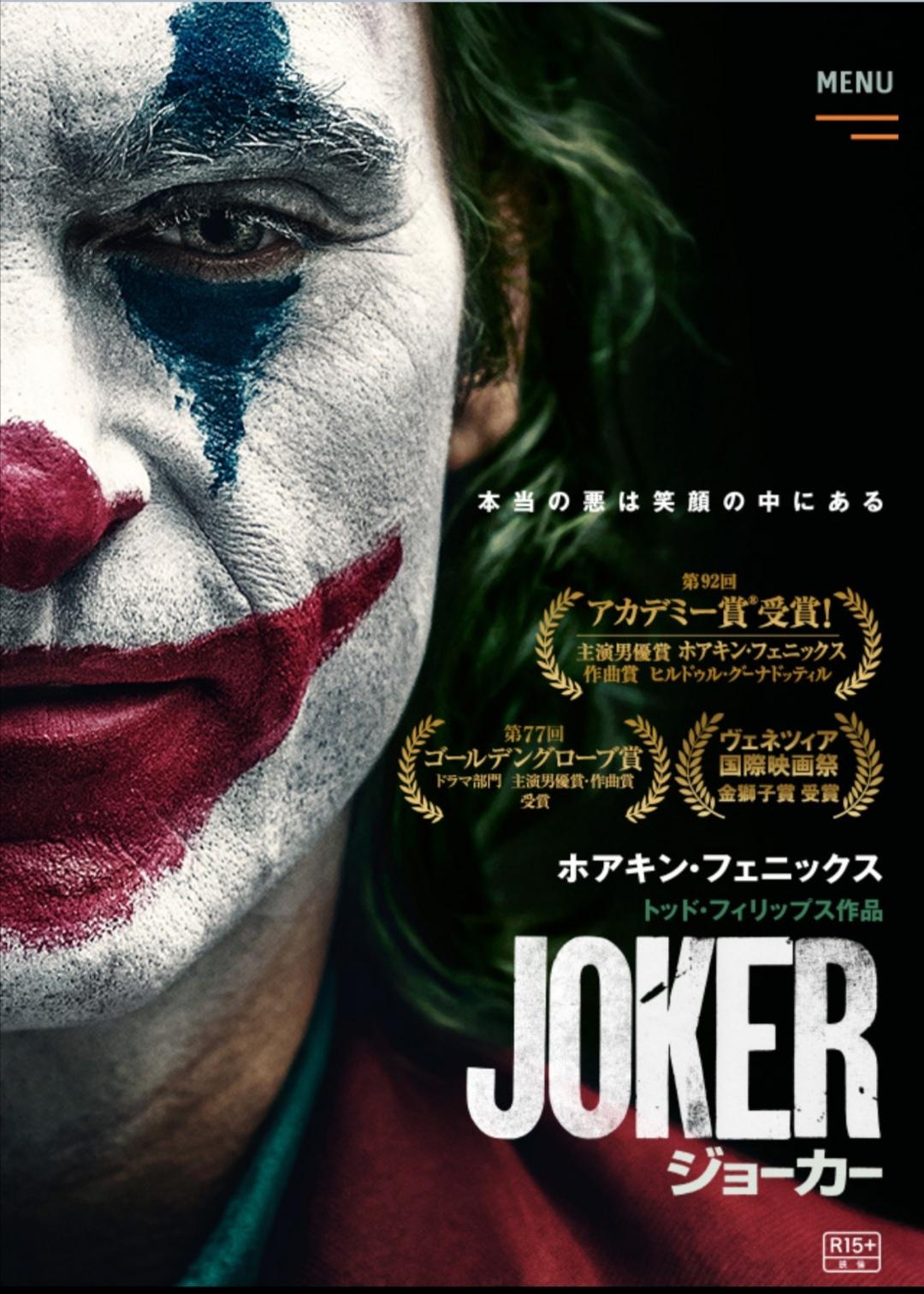 映画JOKER
