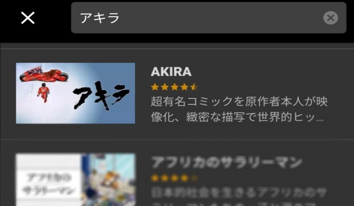U-NEXT アキラ