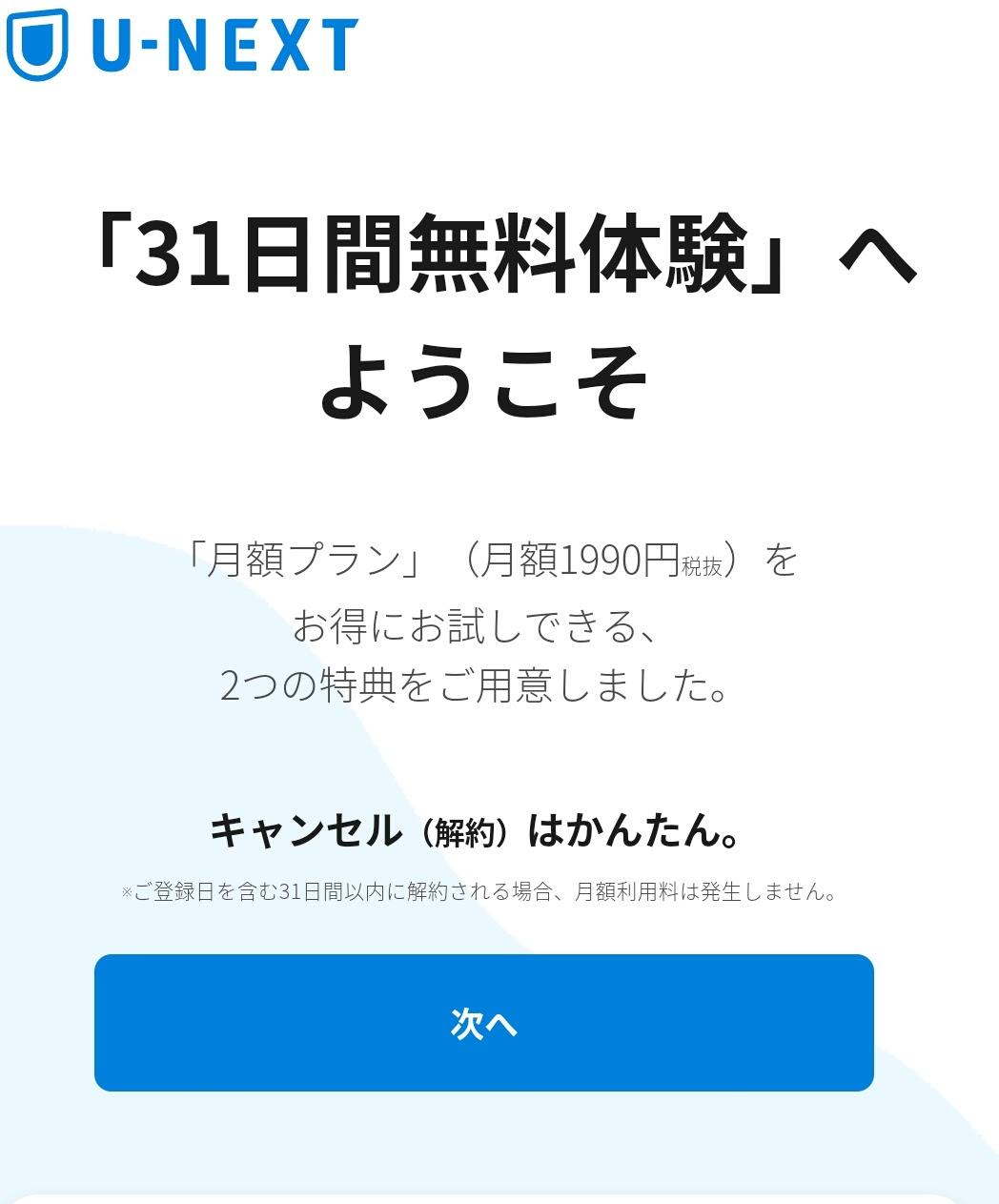 無料登録画面