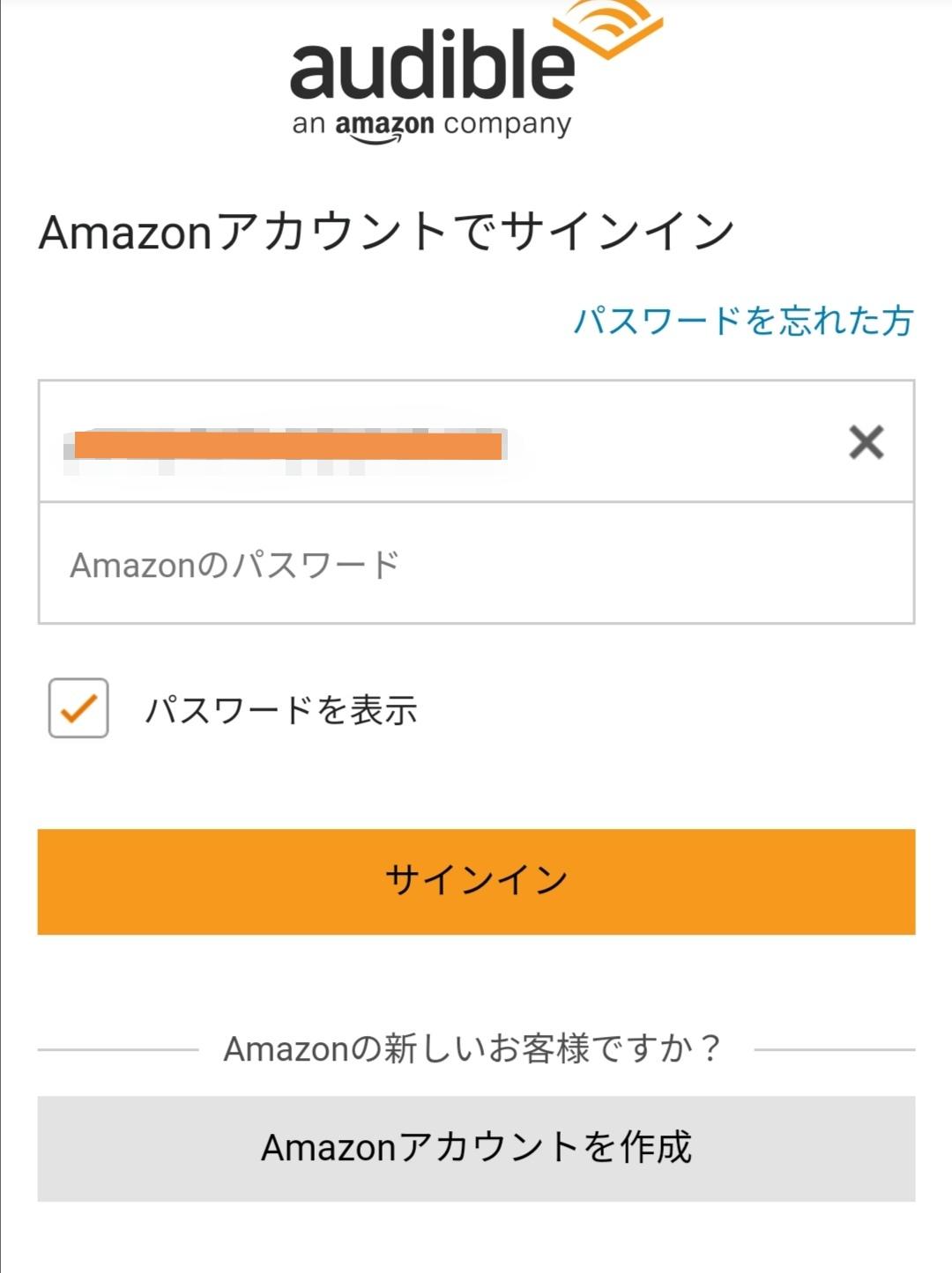 Audible Amazonアカウントでサインイン